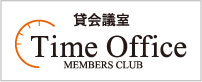 貸会議室 Time Office MEMBERS CLUB